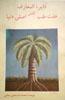 دایرة المعارف کامل هفت طب اصلی دنیا (جلد اول) چاپ ۱۳۷۴,استاد محمد رضا یحیایی