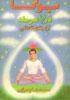 یوگا در هفت مرحله ، از مبتدی تا عالی,استاد محمد رضا یحیایی. چاپ ۱۳۷۵ و ۱۳۷۶