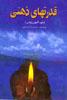 کتاب قدرتهای ذهنی (خود آموز روحی) (روش مطالعه با نویسنده کتاب),استاد محمد رضا یحیایی